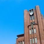 「東京大学ビジョン2020」公表 国際的研究の強化や入試改革で多様性を図る