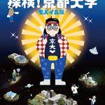 """京都大学、""""めんどくさい""""サイト「探検!京都大学」のモバイル版開設"""