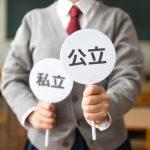 経営難の私立大学どうする、文科省有識者会議が発足