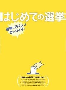 淑徳大学 若者向け選挙啓発冊子「はじめての選挙」を制作