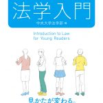 中央大学 教授陣が「高校生からの法学入門」を出版