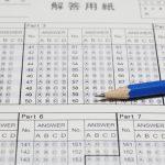 英語4技能を測定する「TOEIC®テスト」の名称変更