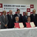 東京医科大学と女子栄養大学が包括連携協定を締結