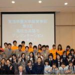 東海学園大学 「高校生 英語でプレゼンテーションコンテスト」を開催