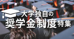奨学金特集