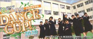 全国高等学校Re-Style DANCE CUP!2020